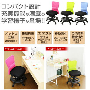【送料無料】学習椅子リーン-GKA(Learn:HC-6227/4311)学習チェア子供学習机学習いす学童椅子学童チェア学童クッションマラソン