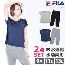FILA(フィラ) ヨガウェア 上下セット ヨガ ウェア レディース 女性用 半袖Tシャツ 七