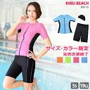 カラー限定 フィットネス 水着 体型カバー レディース 半袖...