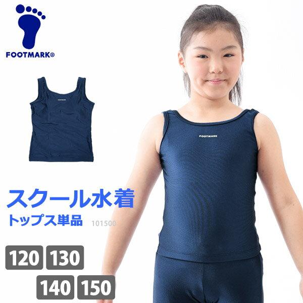 スクール水着女児トップス単品キッズFOOTMARK/フットマークスクールセパレーツ上UVカット袖なし