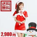 クリスマス 衣装 仮装 送料無料ショールつき サンタ チューブタイプ ミニスカート コスチューム