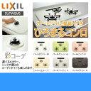リクシル[LIXIL]ひろまるコンロR3G735A1Wオートグリル機能付き【送料無料】