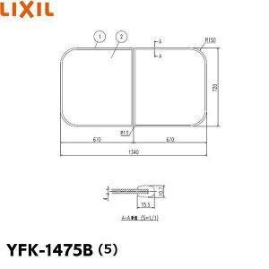 ������̵���ۡ�INAX����Ϥ�ե�(�ݲ���Ϥ�ե�)YFK-1475B(5)(2��1��)��LIXIL�ꥯ����ۡ�RCP�ۡ�smtb-tk�ۡ�w4��