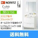 [LMM-73H+LTBB-74BYWN/LE_F]ノーリツ[NORITZ]キューボ[Cubo]洗面化粧台セットF12[間口750][オールスライド収納・スクエ...
