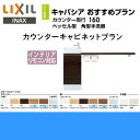 [YN-AKLEAAKXHEX]リクシル[LIXIL/INAX]トイレ手洗い[キャパシア][奥行160mm][左仕様][床排水]【送料無料】