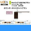 [YN-ALLEAAKXHEX]リクシル[LIXIL/INAX]トイレ手洗い[キャパシア][奥行160mm][左仕様][床排水]【送料無料】