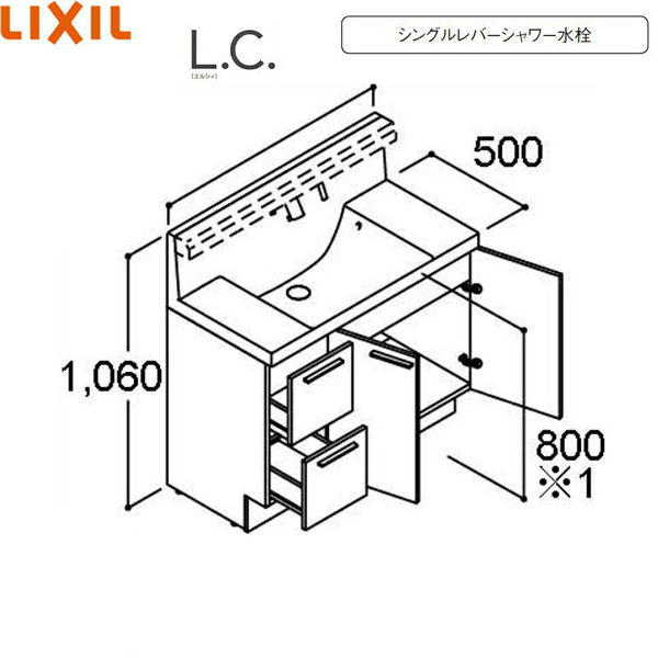 [LCYH-1205SY-A]リクシル[LIXIL/INAX][L.C.エルシィ]洗面化粧台化粧台本体のみ[本体間口1,200mm][ミドルグレード・引出]【送料無料】 【送料込】【INAX-LCYH-1205SY-A-M】
