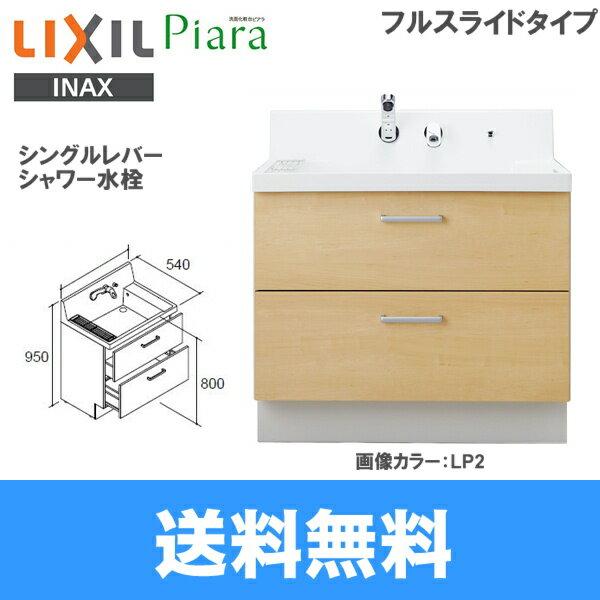 [AR2FH-755SY]リクシル[LIXIL/INAX][PIARAピアラ]洗面化粧台本体のみ[間口750]フルスライドタイプ[スタンダード]【送料無料】 【送料込】【INAX-AR2FH-755SY-S】