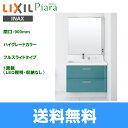 [AR2FH-905SY+MAR2-901XJU]リクシル[LIXIL/INAX][PIARAピアラ]洗面化粧台化粧台セット5合計2点[本体間口900mm]【送料無料】