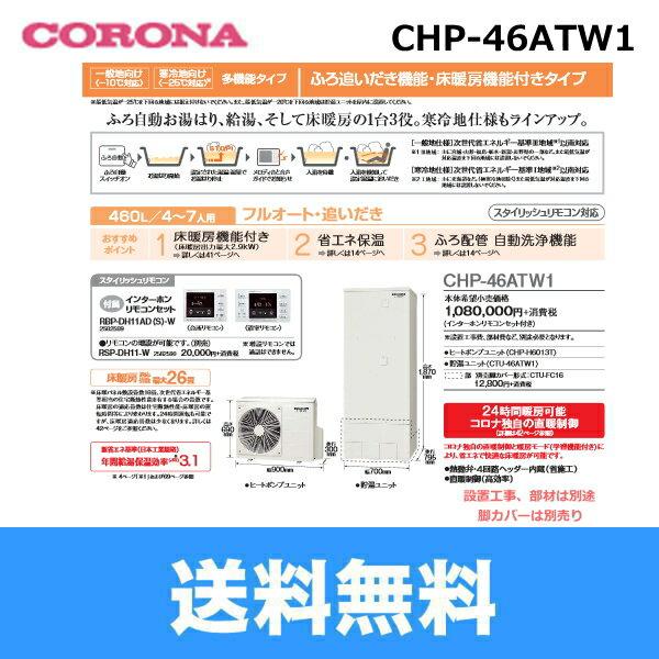 コロナ[CORONA]エコキュートCHP-46ATW1多機能タイプ(1缶式)(460Lタイプ)4〜7人(フルオート・追い炊き)(インターホンリモコンセット)【送料無料】