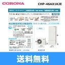 コロナ[CORONA]エコキュートCHP-46AX1KJEスタンダード(1缶式)(460Lタイプ)3〜5人(耐重塩害仕様)(寒冷地)(インターホンリモコンセット)【送料無料】