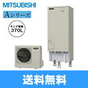 [SRT-WK372D]三菱電機[MITSUBISHI]エコキュート[フルオートW追いだき370L][Aシリーズ・角型・寒冷地用]【送料無料】
