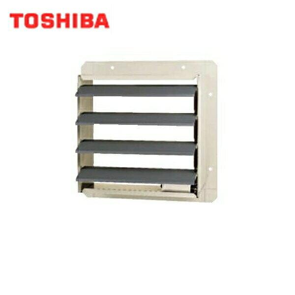東芝[TOSHIBA]産業用換気扇別売部品有圧換気扇用電気式シャッターVP-50-MS2 【TOSHIBA-VP-50-MS2】有効