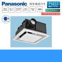 [F-PSM20]パナソニック[Panasonic]天井埋込形空気清浄機[換気機能付]【送料無料】
