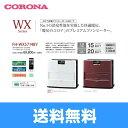 コロナ[CORONA]石油ファンヒーター[WXシリーズ・木造15畳目安]FH-WX5714BY【送料無料】
