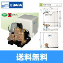エバラ[EBARA]フレッシャーミニポンプ25HPF0.25S[浅井戸用インバーターHPF型][250W][単相100V]【送料無料】