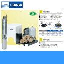 エバラ[EBARA]フレッシャーミニ深井戸水中ポンプユニット40HPBH1452.2A[HPBH型][2.2KW][三相200][50Hz]【送料無料】