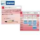 エバラ[EBARA]フレッシャーミニ深井戸専用ジェットHPJ25-24A[標準][深井戸専用HPJD型][250W用]