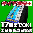 145/80R13 新品サマータイヤ GOODYEAR GT-Eco Stage 145/80/13