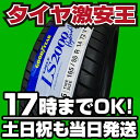 165/55R14 新品サマータイヤ GOODYEAR EAGLE LS2000 Hybrid2 1...