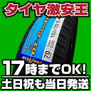 165/70R14 新品サマータイヤ GOODYEAR GT-Eco Stage 165/70/14