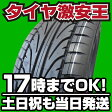 激安! 新品タイヤ HAIDA HD919 225/45R17 225/45-17インチ