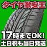 【2012年製造】新品タイヤ HAIDA HD921 195/45R15 195/45-15インチ