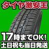 【2014年製造】新品タイヤ GOODFRIEND RADIAL TR 165/70R13 165/70-13インチ サマータイヤ