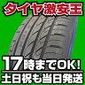 【2012年製造】新品タイヤ IMPERIAL F105 215/40R16 215/40-16インチ
