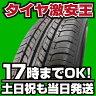 【2012年製造】新品タイヤ TRACMAX RADIAL 102 185/70R14 185/70-14インチ 【kc14単品sum】