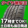 【2012年製造】新品タイヤ IMPERIAL F105 205/50R16 205/50-16インチ 【kc16単品sum】【wm16単品sum】【sc16単品sum】【cd16単品sum】