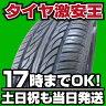【2012年製造】新品タイヤ SAILUN(サイレン) SH402 205/60R15 205/60-15インチ 【kc15単品sum】【wm15単品sum】
