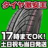 【2014年製造】新品スタッドレスタイヤ AUTOGRIP ECOSNOW 185/65R14 185/65-14インチ