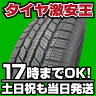 【2013年製造】新品スタッドレスタイヤ IMPERIAL S110 215/60R16 215/60-16インチ