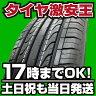 【2014年製造】新品タイヤ HEADWAY(ヘッドウェイ) HH301 215/65R15 215/65-15インチ