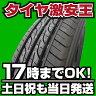 【2014年製造】新品タイヤ Firemax FM316 155/70R13 155/70-13インチ サマータイヤ