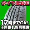 【2014年製造】新品タイヤ FARROAD FRD16 185/70R14 185/70-14インチ サマータイヤ