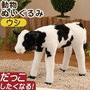 【 700円引き 】 ぬいぐるみ キリン きりん 牛 ウシ ...