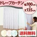 カーテン 幅100cm×丈135cmドレープカーテン リフィー〔100×135〕2枚組【送料無料】