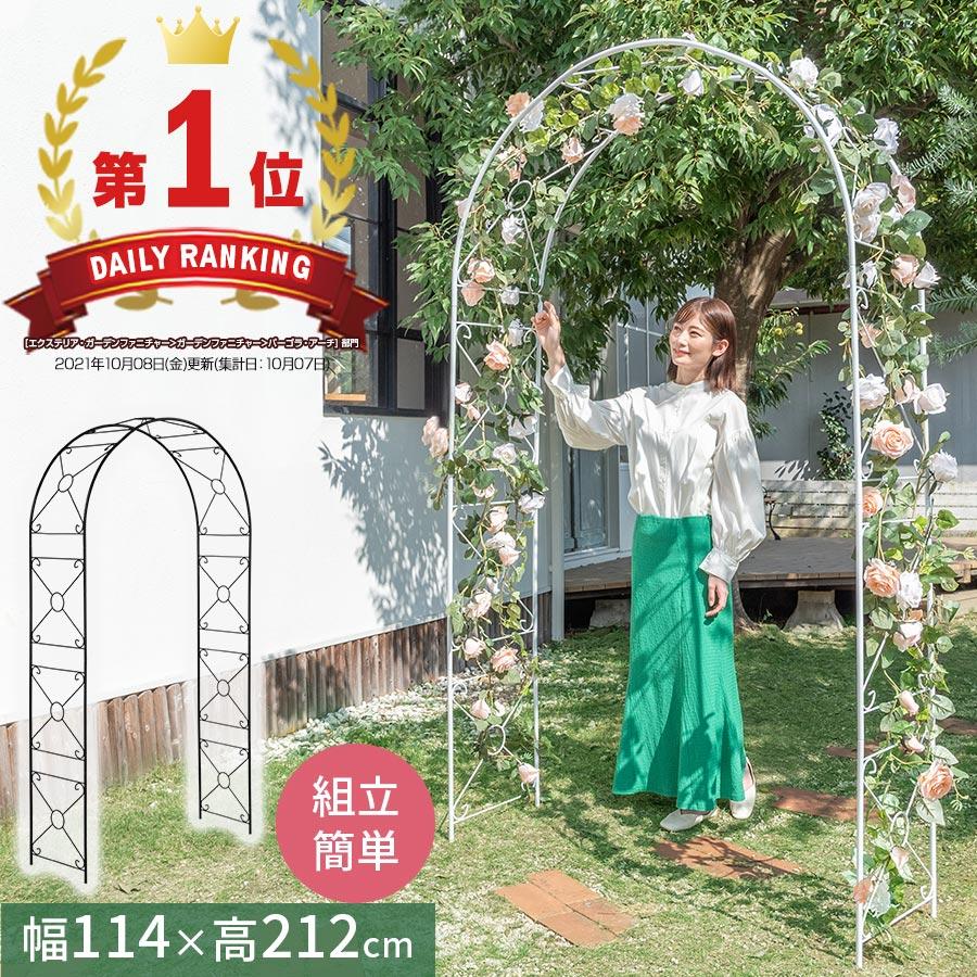 1000円引きローズアーチガーデンアーチバラクレマチスアーチ園芸ガーデニング用品ガーデンファニチャー