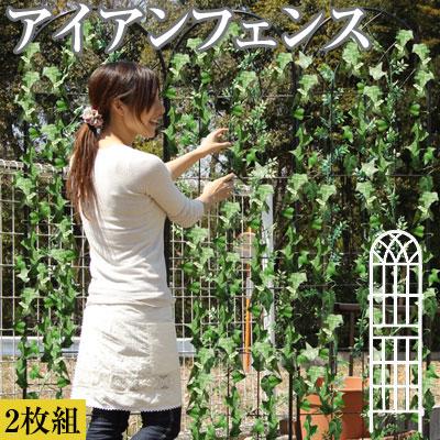 【 640円引き 】 緑のカーテン グリーンフェンス UVカット 目隠し ガーデンフェンス…...:gekiyasukaguya:10005818