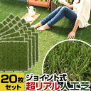 人工芝 リアル 30×30 20枚セット ジョイント ベランダ テラス 人工芝生 ジョイントマ