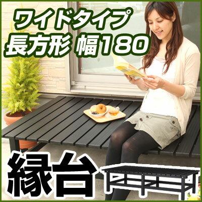 アルミ縁台 アルミ 縁台 ベンチ 踏み台 ステップ ガーデンベンチ ガーデンチェア ガーデ…...:gekiyasukaguya:10014580