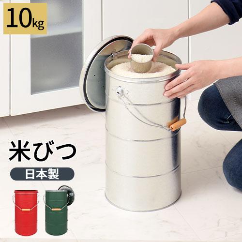 バケツ型米びつトタンボックス