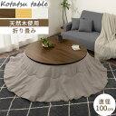 【 クーポンで2,000円引き 】 家具調こたつ 100cm...