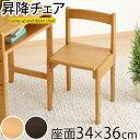 木製 椅子 チェア 天然木製 いす 背もたれ 高さ調節 木製チェア 学習チェア 小さい ミニチェア イス チェアー デスクチェア高さ調節付き天然木チェア アルベリ