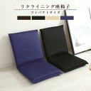 座椅子 リクライニング コンパクト座椅子 椅子 ミニ 座椅子...