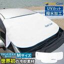 サンシェード 車 フロントガラスカバー 放射冷却 撥水加工 UVカット フロント