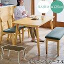 ダイニングテーブル 木製 テーブル 天然木 机 幅125 食...