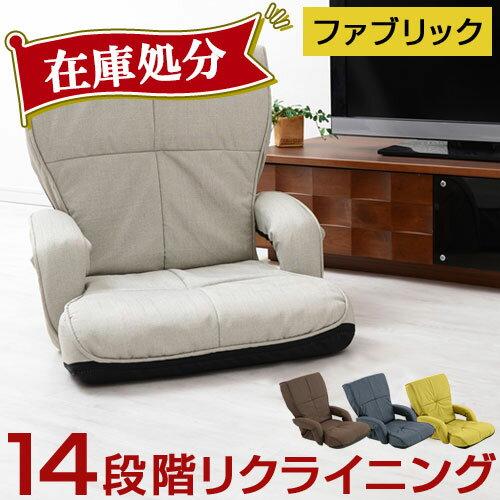 【クーポンで2,396円引き】 座椅子 リクライ...の商品画像